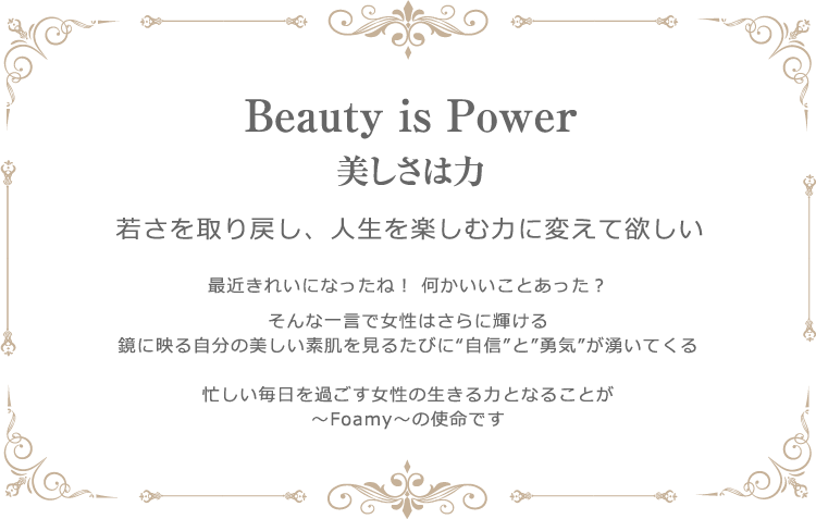 Beauty is power 美しさは力